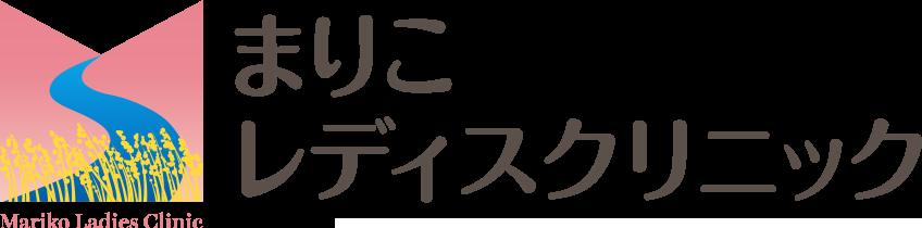 まりこレディスクリニック Mariko Ladies Clinic